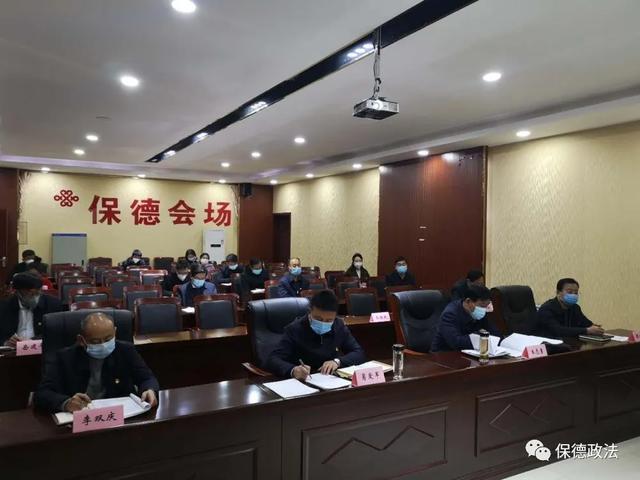 保德县委政法委收听收看忻州市政法工作会议